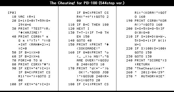 The Cheating!のプログラムリスト