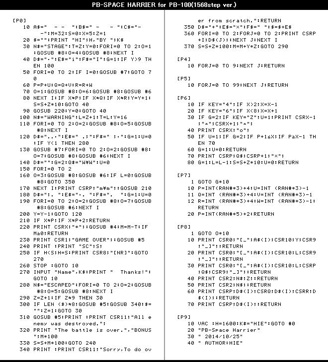 PB-SPACE HARRIERのプログラムリスト
