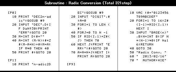 RadixConversionのプログラムリスト